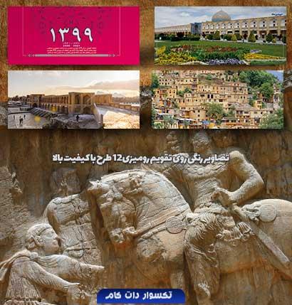 romizi-1399-taksavar-046