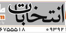 چاپ و تبلیغات مجلس